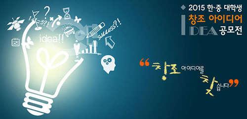 한·중 대학생 창조 아이디어 공모전 개최